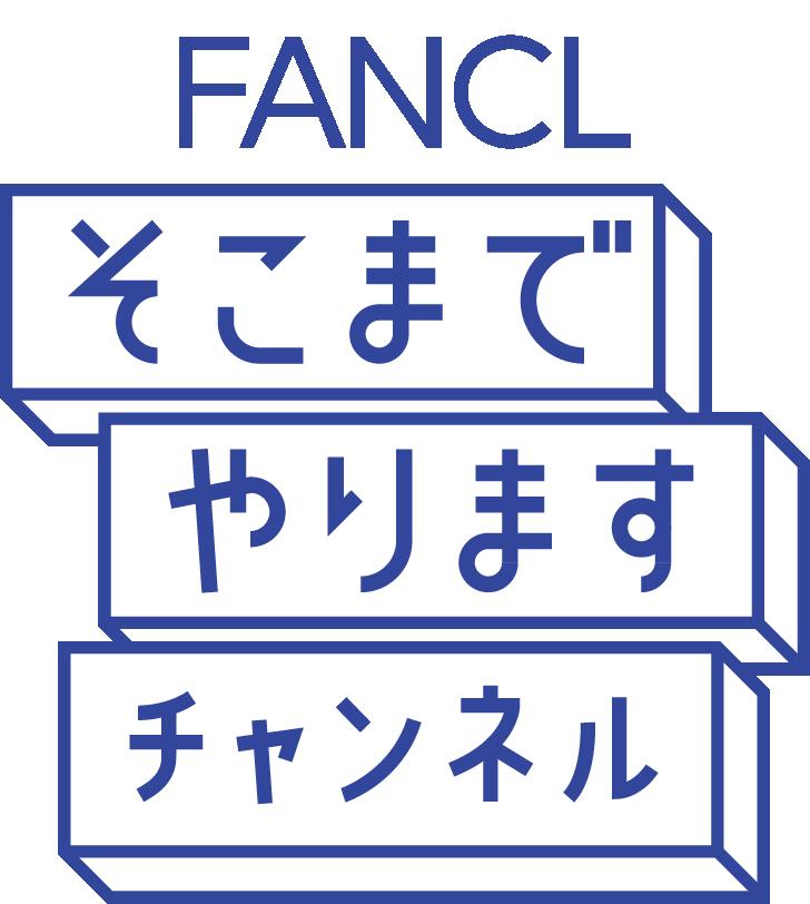 FANCL そこまでやりますチャンネル