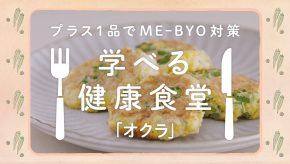 プラス1品でME-BYO対策 学べる健康食堂 オクラ